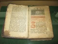 limba romana veche cronici istorice